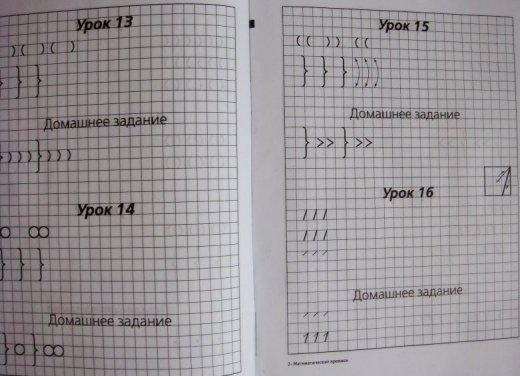 нефедова по готовое задание 4 домашнее математике класс башмаков